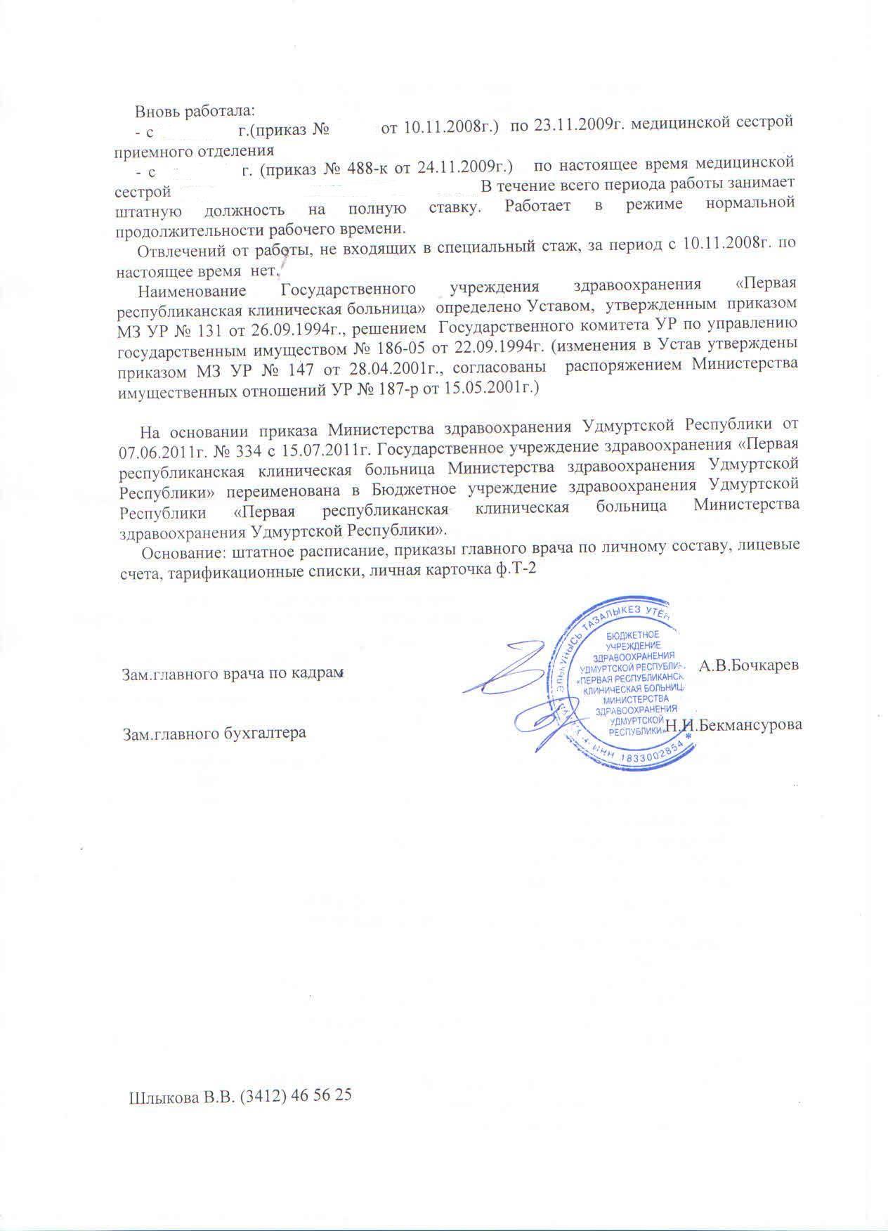 Начисления пенсии в иркутске