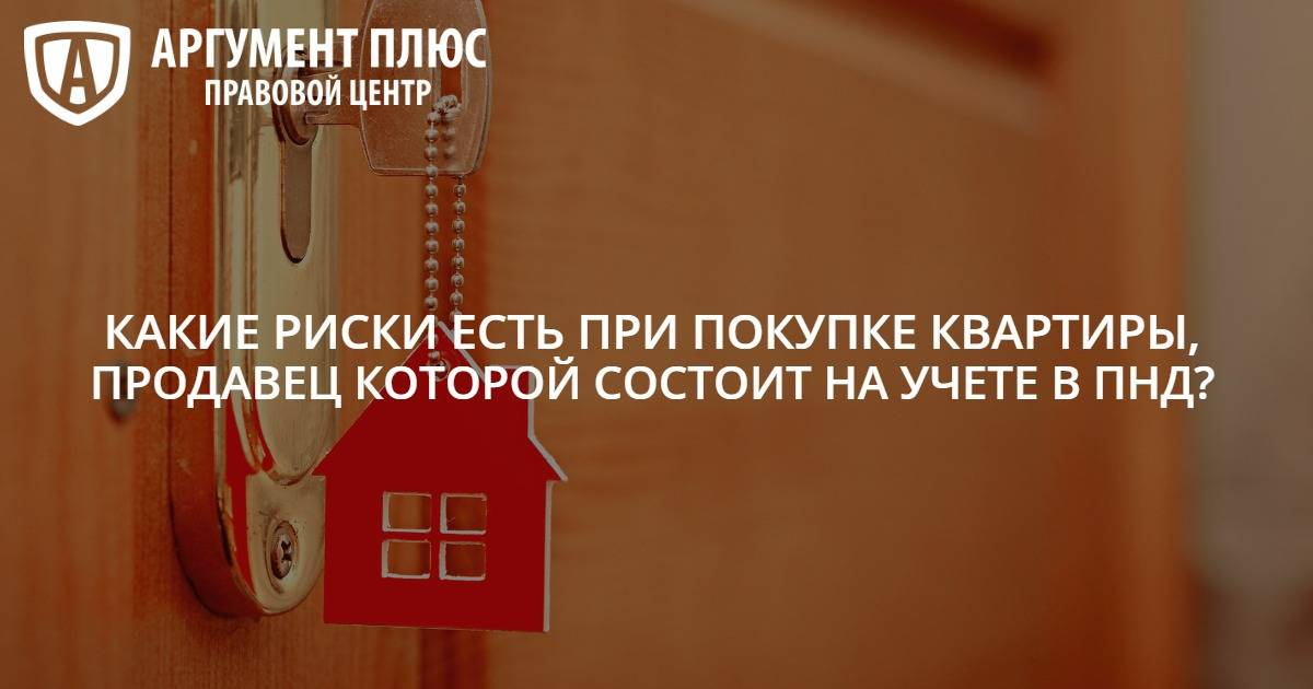при покупке квартиры юридическая консультация