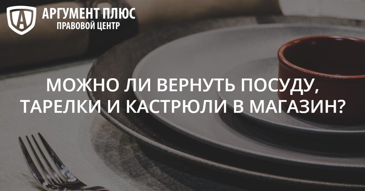 Закон обязывающий обменивать стеклянную посуду