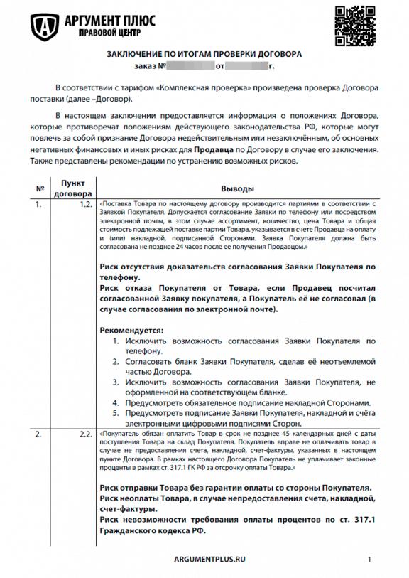 заключение договора анализ